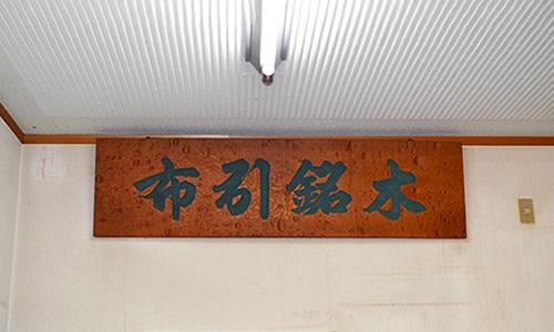 ヌノビキ株式会社
